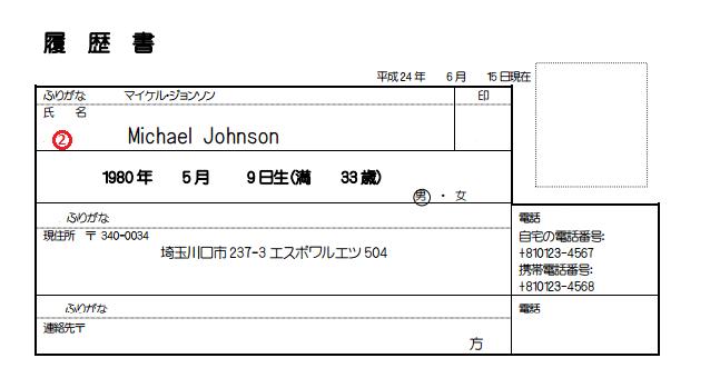 hồ sơ xin việc