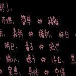Học bằng từ vựng tiếng Nhật trái nghĩa
