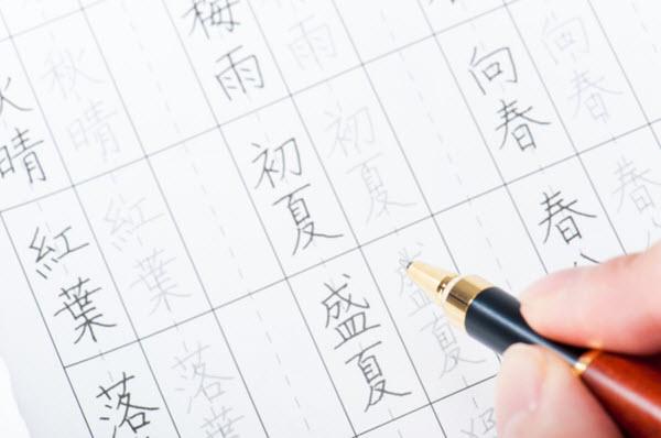 kinh nghiệm học kanji